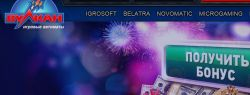 Почему интернет-казино Вулкан настолько популярны?