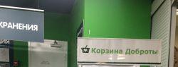 «Корзина доброты»: принять участие в сборе продуктов для нуждающихся сможет каждый