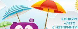 Итоги конкурса «Лето с Нэтпринтиком» подвела компания netPrint