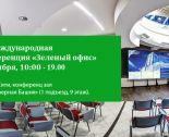 2-я Международная Конференция «ЗЕЛЕНЫЙ ОФИС» пройдет в Москве