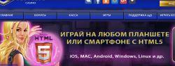 Открытие интернет-казино Slots Club