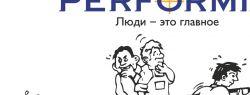 «ПЕРФОРМИЯ»: отзывы и советы. Куда смотреть нанимателю?