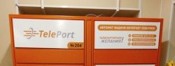 В магазинах «Дикси» в Петербурге будут установлены постаматы TelePort