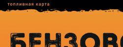 Первая дисконтная топливная карта начала действовать в России