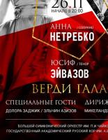 Анна Нетребко и Юсиф Эйвазов дадут  совместный концерт в Москве
