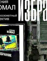 Ксения Комал сообщает о выходе третьего романа «Избранник»