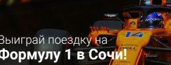 FxPro предлагает трейдерам принять участие в розыгрыше билетов на Формулу 1 в Сочи