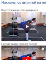 «Твой Тренер» – занятия спортом со смартфоном