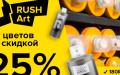 RUSH Art в Ustyles: 25 цветов со скидкой 25%!