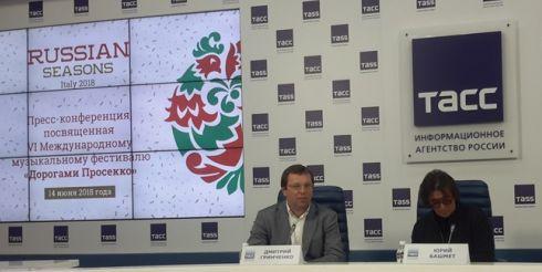 Главные события осени международного культурного проекта «Русские сезоны» в Италии