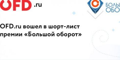 Номинации премии «Большой оборот» получили сервисы OFD.ru Ferma и «Брендированный чек»