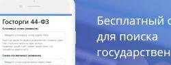 Состоялся запуск бесплатного сайта для поиска госзакупок poisktenderov.ru