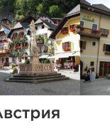 Топ-5 самых необычных городов в мире
