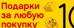 10-летний юбилей LEGO® в России