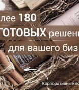 Корпоративные подарки на День главного бухгалтера от фирмы Атрибутика