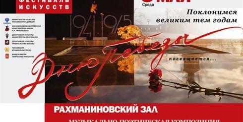 Московский драматический театр «Человек» представит музыкально-поэтическую композицию «Из тени в свет»