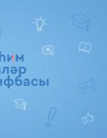 В проекте «Азбука Важных Слов» с красотой татарского языка зрителя знакомят звезды Татарстана