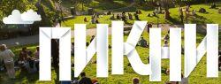 «Чистая Уверенность»: уникальный проект по проблемам псориаза приглашает на Пикник