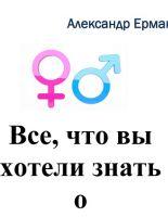 О природе и желаниях мужчин книгу для женщин написал Александр Ермак
