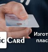 Производство пластиковых карт в Украине активно растет