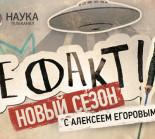 Премьера на канале «Наука»: проект «Не факт!»