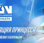 Аниме «Спящая принцесса» впервые выходит на ТВ в рамках проекта «FAN | Премьера»
