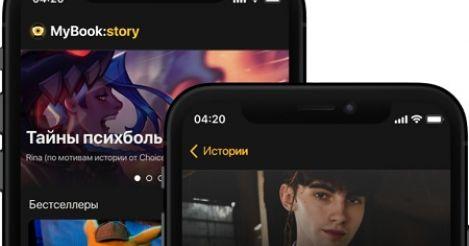 Руководитель книжного сервиса MyBook прокомментировал выход приложения с чат-историями
