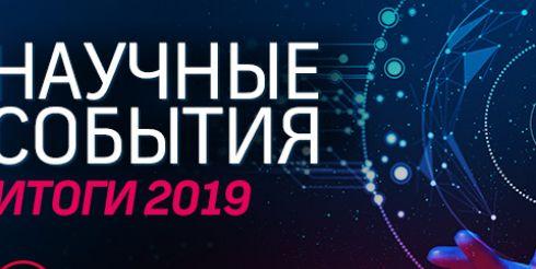 Научные события – 2019: ежегодный рейтинг телеканала «Наука»