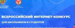Стартовал прием заявок на всероссийский конкурс проектов по тематике развития личности