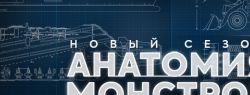 Цифровая премьера проекта «Анатомия монстров» в приложении «Моя Планета»