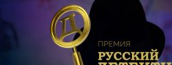 Первая премия в области детективной и остросюжетной литературы и кино стартует в России