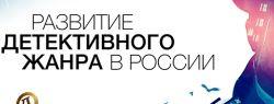 Литературная премия «Русский детектив»: старт народного голосования