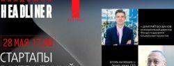 «СТАРТАПЫ В ИДЕАЛЬНЫЙ ШТОРМ» — онлайн-дискуссии в рамках проектах «Академия хедлайнеров» на канале ГК «КОРТРОС»