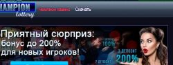 Игровые автоматы Чемпион на деньги представляют бонусы своим игрокам
