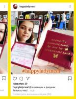 Happy lady meal с подарком: Макдоналдс обсуждает идею комплексного заказа для леди