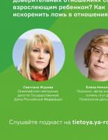 Светлана Журова расскажет о воспитании своих детей в программе «ТыЭтоЯ»