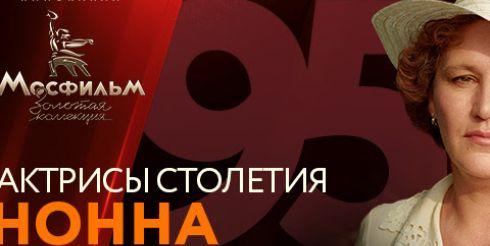 Актрисы столетия: Нонна Мордюкова. Марафон фильмов на киноканале «Мосфильм. Золотая коллекция»