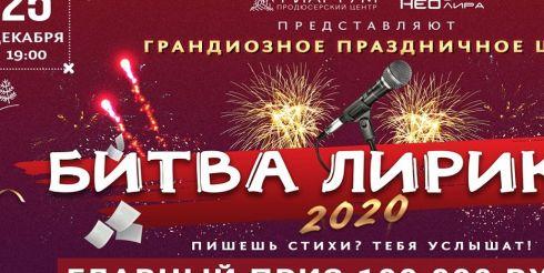 Артель поэтов «НеоЛира» устраивает крупнейший литературный конкурс в истории Петербурга