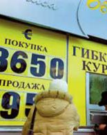 Евро — 40 рублей: девальвация рубля продолжится