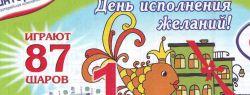 Лотерея «Золотой Ключ» и ее онлайн-магазин лотерейных билетов отпраздновали юбилей в Интернете