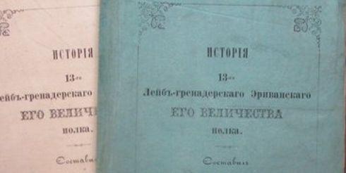В «Доме антикварной книги в Никитском» пройдет аукцион Чечня, Дагестан и весь Кавказ