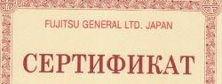 Компания AIR CITY получила сертификат от Fujitsu General Ltd
