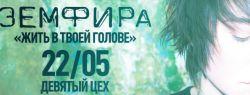 Билеты на концерт Земфиры во Владивостоке – самая желанная покупка!