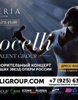 Концерт молодых оперных исполнителей состоится в рамках благотворительного вечера Bocelli Group