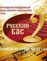 Состязание басов продолжается в Нижнем Новгороде!