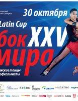XXV-й Кубок мира — праздник двойной!